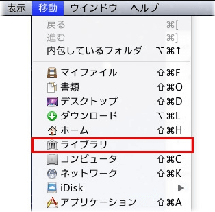 mac application support クリア 容量
