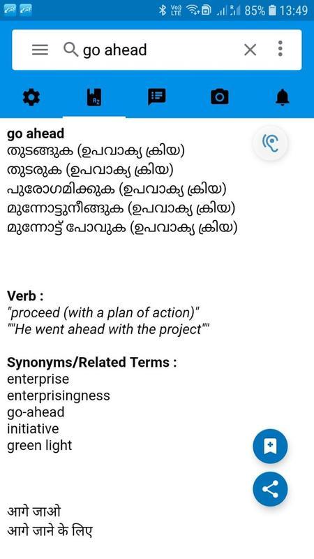 english malayalam dictionary free download