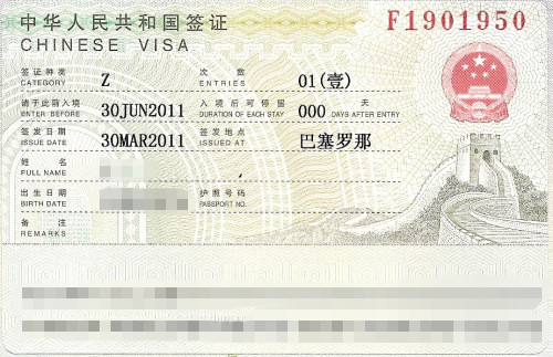 how to apply partner visitor visa exemption instructions
